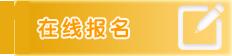 海南省学生运动员注册报名系统